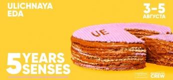 Ulichnaya Eda: 5 Years, 5 Senses