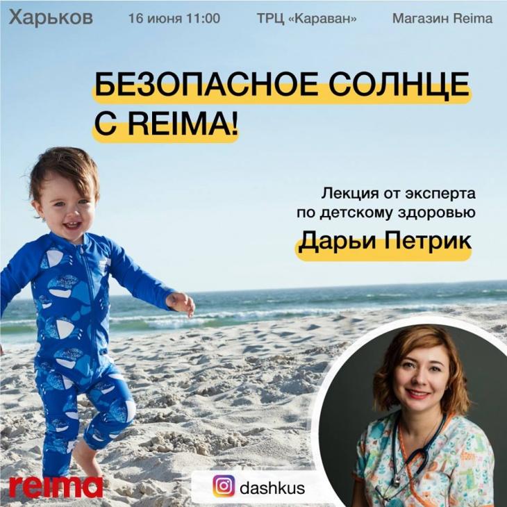 Безопасное солнце сReima Ukraine