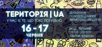 Фестиваль Територія.ua