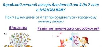 Городской летний лагерь в семейном клубе Shalom baby