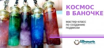 """Подвеска """"Космос в баночке"""""""