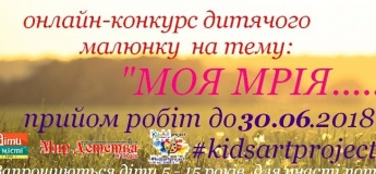 """Онлайн-конкурс дитячого малюнку """"Моя Мрія """""""