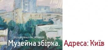 "Музейна збірка ""Адреса: Київ"""