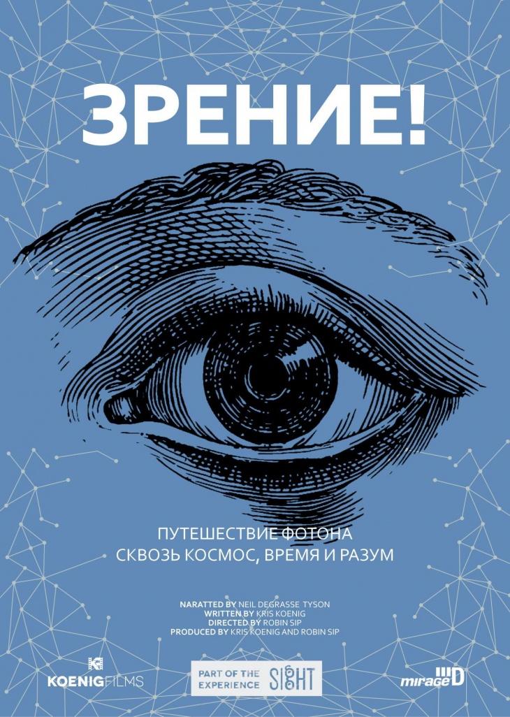 """Полнокупольный фильм """"Зрение"""""""