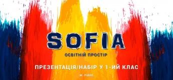 Презентація школи майбутнього SOFIA