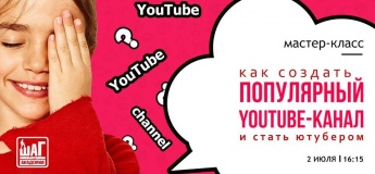 """Мастер-класс для школьников """"Как создать свой популярный YouTube"""""""