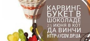Ягодно-фруктовый карвинг-букет в шоколаде