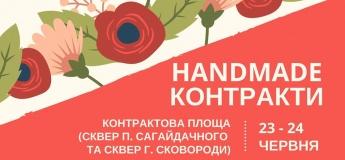 Handmade Контракти