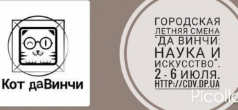 """Летняя Смена """"Да Винчи: Наука И Искусство"""""""