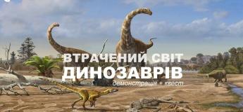 Втрачений світ динозаврів