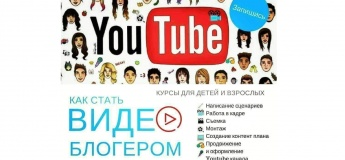 """Курс """"ВИДЕОБЛОГЕР"""" для детей с Юлией Курбатовой"""