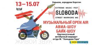 Фестиваль «Sloboda» - extreme music fest