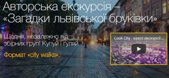 """Квест экскурсия """"Загадки львовской мостовой"""""""