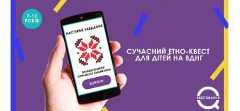 """Дитячий квест """"ЕТНО"""" на ВДНГ"""