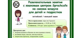 Развлекательные занятия с ЯЦ Sprachcafe