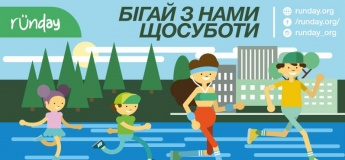 Открытый забег Kharkiv runday! - Free 5 km fun run every week