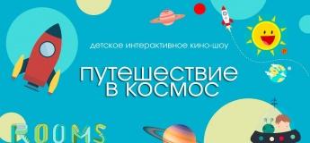 """Кино-шоу """"Путешествие в космос"""""""
