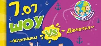Розважальне шоу «Хлопчики VS Дівчатка»