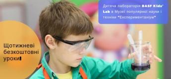 """Дитяча лабораторія BASF Kids' Lab в Музеї """"Експериментаніум"""""""