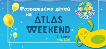 Дитяча Планета запрошує: Kids Atlas Weekend