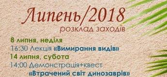 Расписание мероприятий в Природоведческом музее на июль