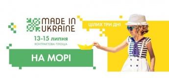 Made in Ukraine. На морі