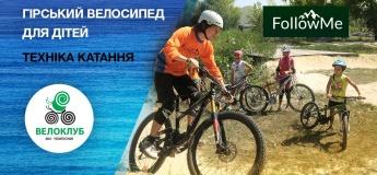Гірський велосипед для дітей. Техніка катання