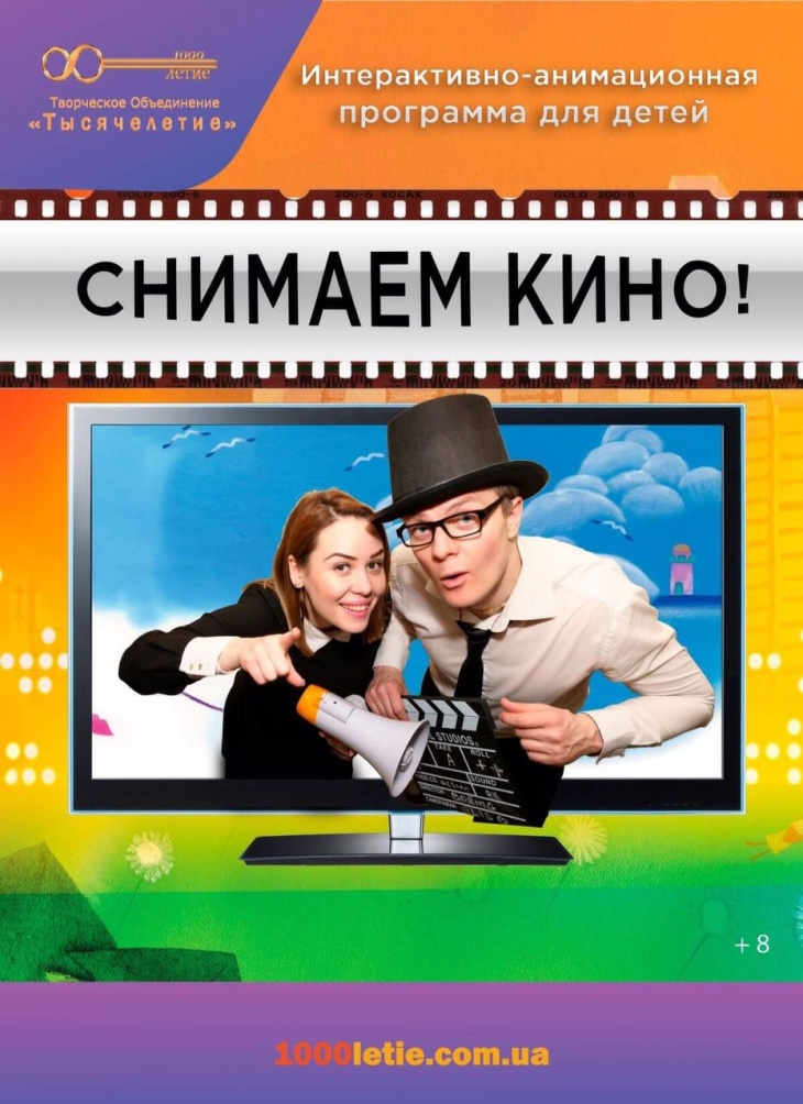 """Интерактивно-анимационная программа для детей """"Снимаем кино"""""""
