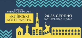 """Больша Подольская ярмарка """"Киевские Контракты.Независимость"""""""