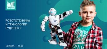 Робототехника и технологии будущего