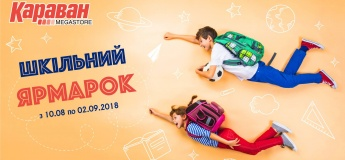 Школьная ярмарка в ТРЦ Караван