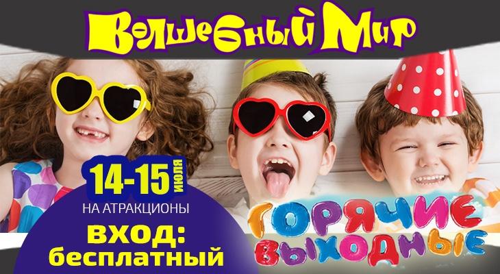 """""""Горячие выходные"""" в Волшебном Мире!"""