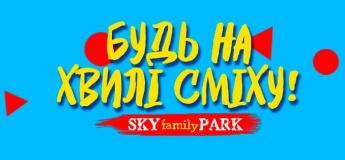 На хвилі сміху в Sky Family Park