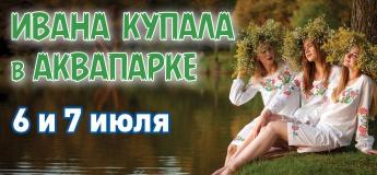 Ивана Купала в Аквапарке на Левом Берегу Sky