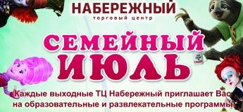 Семейный июль в ТК «Набережный»