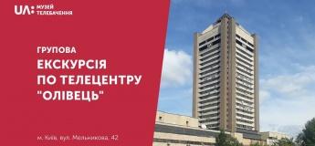 """Групповая экскурсия по телецентра """"Карандаш"""""""