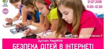 Зустріч МамаWOW. Безпека дітей в Інтернеті