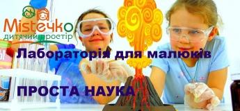 """Научные сказочные приключения в лаборатории для малышей """"Простая наука"""""""