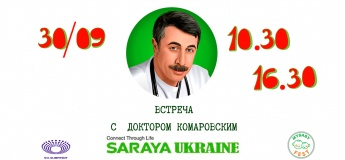 Saraya.Ukraine і MyBabyFest із Доктором Комаровським