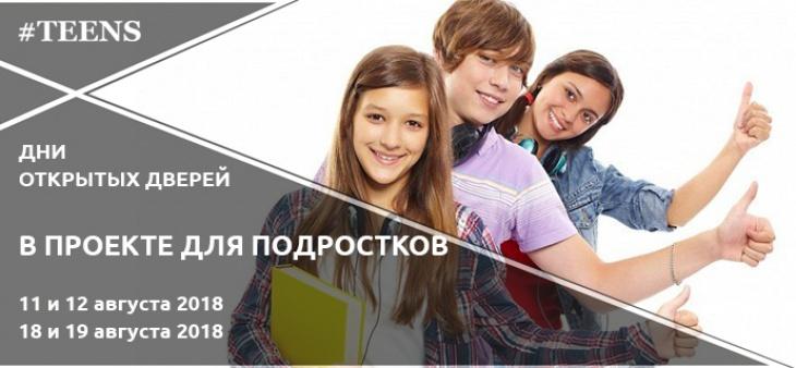 День открытых дверей в проекте для подростков