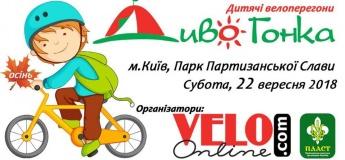"""Детская велогонка """"Дивогонка"""", осень 2018"""