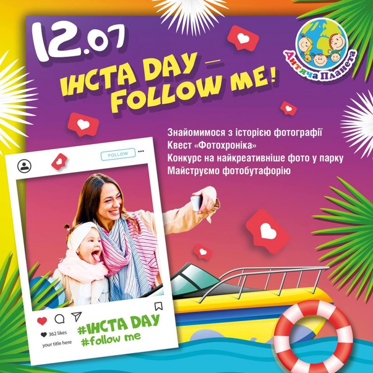 Інста Day в Дитяча Планета ТЦ Україна