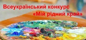 """Всеукраинский конкурс """"Мой родной край"""""""