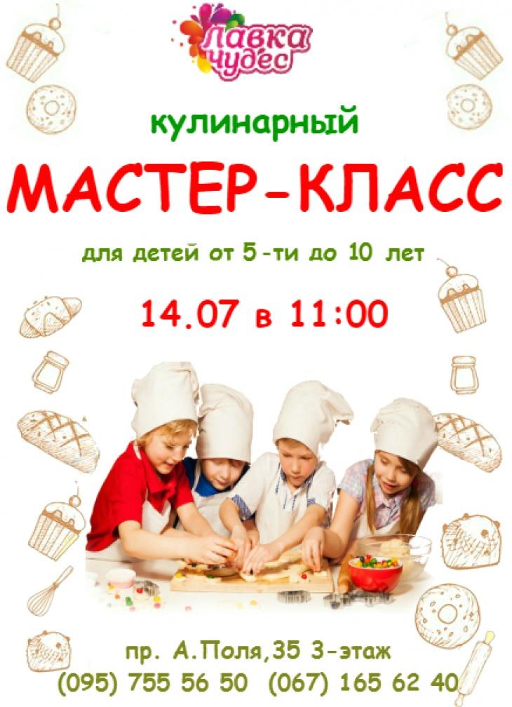 Кулинарный мастер-класс в Лавке Чудес