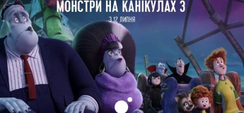 Монстры на каникулах 3 в Планете Кино