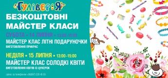 """Солодкі майстер-класи в ДРЦ """"ГуліверіЯ"""""""