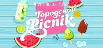 """Фестиваль Еды """"Городской Пикник"""""""