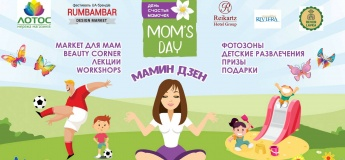 День счастья мамочек
