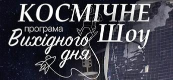 Космічне шоу. Програма вихідного дня в Київському планетарії