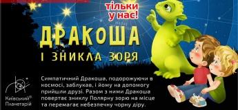 """Эксклюзивная программа """"Дракоша и Пропавшая Звезда"""" в Планетарии"""